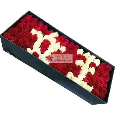 你是我的女王/99支玫瑰礼盒